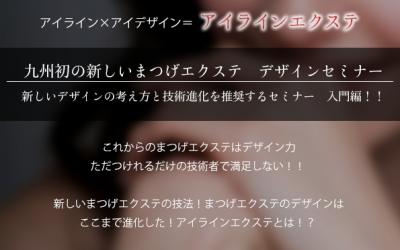 「福岡まつげエクステセミナー」と「松風公認試験を福岡で受けよう」