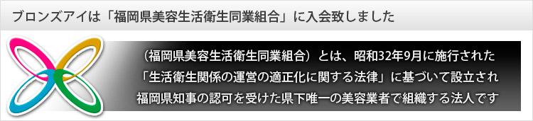 福岡県美容生活衛生同業組合 FUBA フーバ(福岡県美容生活衛生同業組合)とは、昭和32年9月に施行された「生活衛生関係の運営の適正化に関する法律」に基づいて設立され、福岡県知事の認可を受けた県下唯一の美容業者で組織する法人です