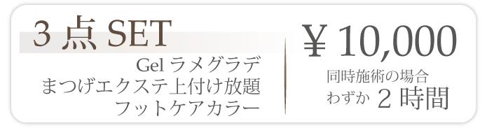 3点セット ¥10000